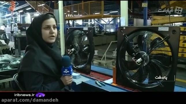گزارش خبری شبکه پنج سیما از کارخانه شرکت دمنده (پاکدشت)