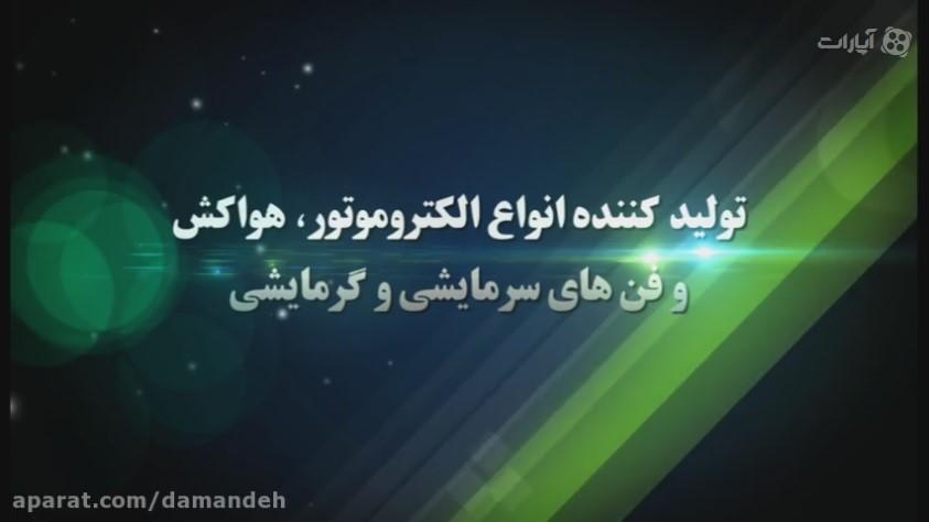 معرفی شرکت دمنده