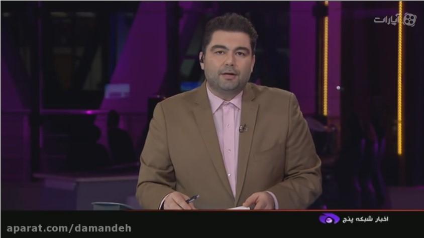 مصاحبه مدیر عامل شرکت دمنده با خبر گزاری صدا وسیما